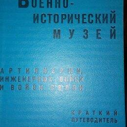 Прочее - Путеводитель Музей артиллерии .Ленинград, 0