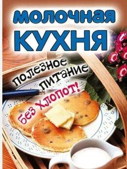 Прочее - Кулинарные книги, 0