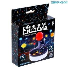Подарочные наборы - Набор для опытов «Солнечная система», 0