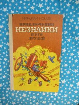 Художественная литература -  Н. Носов. Приключение Незнайки и его друзей.…, 0
