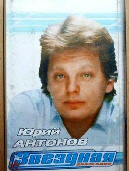 Музыкальные CD и аудиокассеты - Юрий Антонов, 0