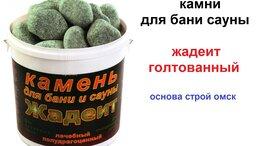 Камни для печей - Камни для бани и сауны ЖАДЕИТ ГАЛТОВАННЫЙ, 0