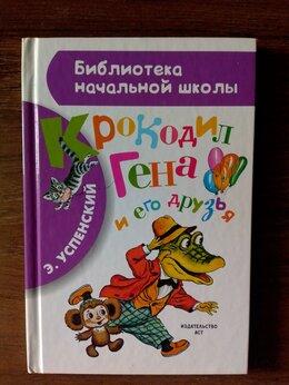 Художественная литература - Э.Успенский ,, Крокодил Гена и его друзья,,., 0