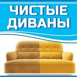 Бытовые услуги - Химчистка мебели и ковров на дому. Клининг Псков., 0