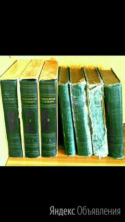 Энциклопедия 1953 + толковый словарь 1935 по цене 2500₽ - Словари, справочники, энциклопедии, фото 0