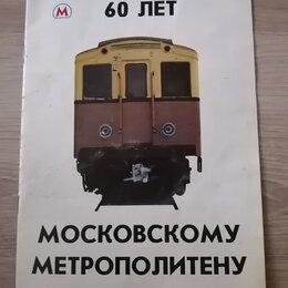 """Журналы и газеты - Буклет """"60 лет метрополитену"""", 0"""