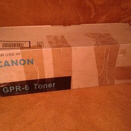 Чернила, тонеры, фотобарабаны - Тонер Canon GPR-6, 0