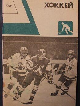 Спорт, йога, фитнес, танцы - Хоккей 1988 издательство Физкультура и спорт, 0