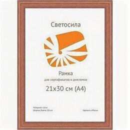 Фоторамки - Фоторамка Светосила сосна c20 21х30 махагон 2138 (КОД:775699), 0