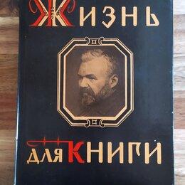"""Искусство и культура - И. Д. Сытин """"Жизнь для книги"""", 0"""