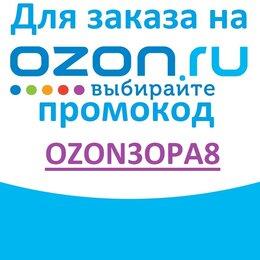 Подарочные сертификаты, карты, купоны - Озон промокод ozon баллы бонусы кодовое слово, 0