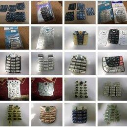 Клавиатуры и кнопки - Клавиатуры для сотовых, 0
