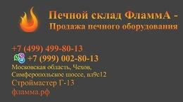Отопительные котлы - Печной склад ФламмА, 0