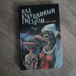 Художественная литература - Над кукушкиным гнездом. Кен Кизи, 0