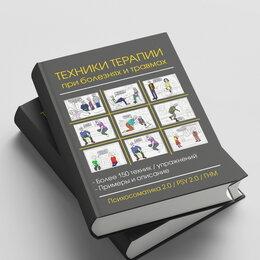 Медицина - Техники терапии / Методы психотерапии /  упражнения / книга, 0