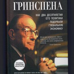 Бизнес и экономика - Рави Батра. Мошенничество Гринспена, 0