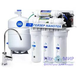 Фильтры для воды и комплектующие - Гейзер Нанотек П, 0