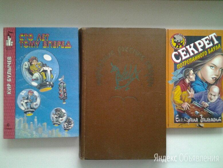 Книги известных писателей для детей и юношества по цене не указана - Детская литература, фото 0