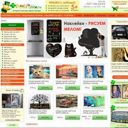 Производство - Бизнес производство наклеек на авто и интерьерных наклеек, 0