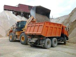 Строительные смеси и сыпучие материалы - Песок, щебень, гравий, отсев, 0