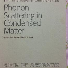 Техническая литература - Phonons 2004 Phonon scattering in condensed matter, 0