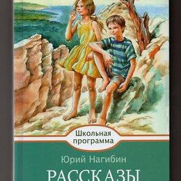 Детская литература - Юрий Нагибин. Рассказы о детях. Школьная программа, Стрекоза, 2018,  дети, 0