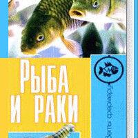 """Прочее - Книга """"Рыба и раки. Технология разведения"""", 0"""