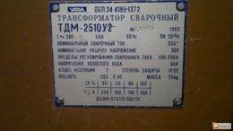 Сварочные аппараты - Трансформатор сварочный тдм - 2510У2 б/у, 0