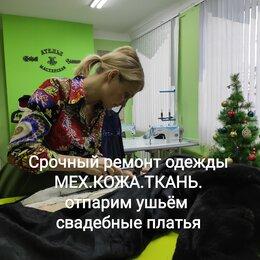 Ремонт и монтаж товаров - Ателье по ремонту одежды, 0