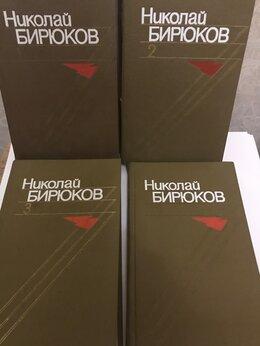 Художественная литература - Николай Бирюков. Собрание сочинений в 4-х томах, 0