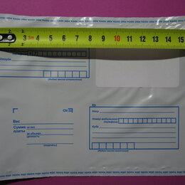 Конверты и почтовые карточки - Почтовые пластиковые пакеты, 0