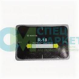 Прочие аксессуары - Пластырь кордовый R-18 75х110 2 слоя, 0