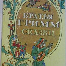 Детская литература - Сказки. Гримм Якоб, Гримм Вильгельм. 1991 г., 0