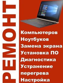 IT, интернет и реклама - Ремонт обслуживание ноутбуков , 0