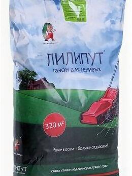 Газоны - Семена газонных трав Лилипут 8 кг, 0