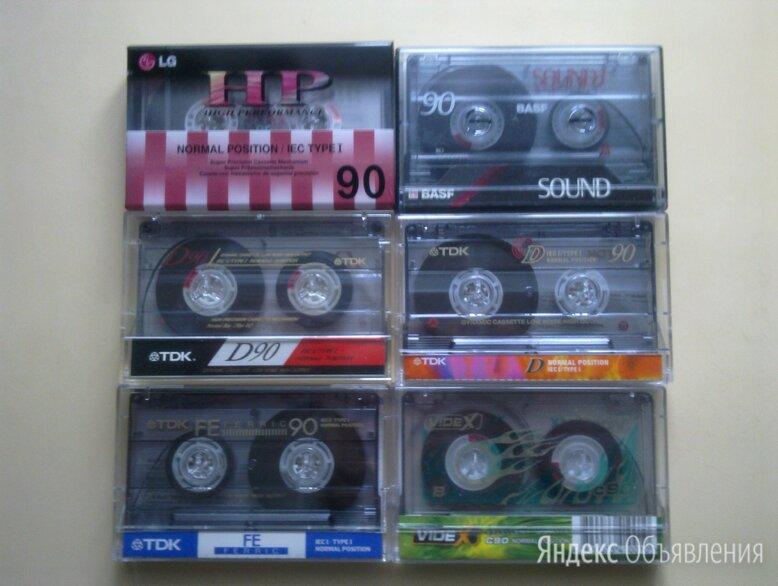 Аудиокассеты LG, BASF, TDK, VIDEX, SONY, JVC, SKC  цена 125 р.  за шт. по цене 125₽ - Музыкальные CD и аудиокассеты, фото 0