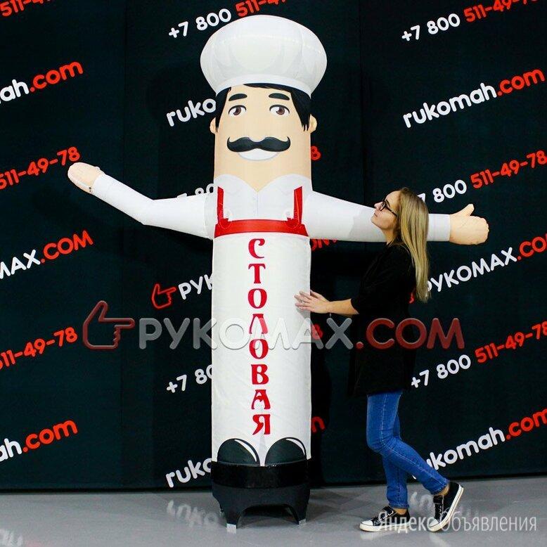 Надувной повар рукомах по цене 9700₽ - Рекламные конструкции и материалы, фото 0