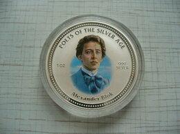 Монеты - 2 доллара 2006г. Острова Кука. Александр Блок., 0
