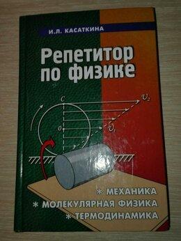 Наука и образование - Репетитор по физике 2 тома, И.Л. Касаткина, 0