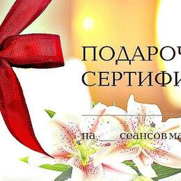 Подарочные сертификаты, карты, купоны - Подарочные сертификаты , 0