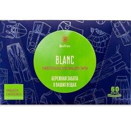 Бытовая химия - Пластины для стирки универсальные Biotrim Blanc, 0