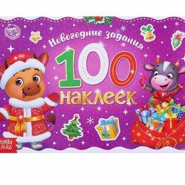 Новогодние фигурки и сувениры - Новогодний альбон 100 наклеек Телёнок, 12стр, 0