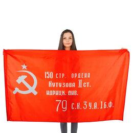 Флаги и гербы - Флаг Знамя Победы 90/145см., 0