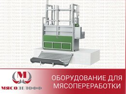 Производственно-техническое оборудование - Бокс оглушения КРС БОЖп  , 0