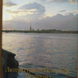Искусство и культура - Литературный Петербург, Петроград. Альбом, 0