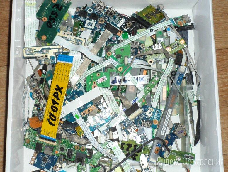Платы разъемов, кнопок, шлейфы для ноутбуков по цене 250₽ - Прочие комплектующие, фото 0