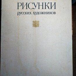 Искусство и культура - Альбом Рисунки русских художников, 0