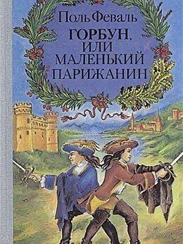 """Художественная литература - """"Горбун, или Маленький Парижанин"""".Поль Феваль, 0"""