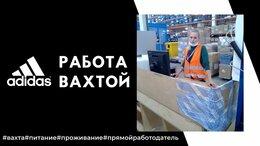 Работник склада - Комплектовщик(ца) на склад спортивных товаров, 0
