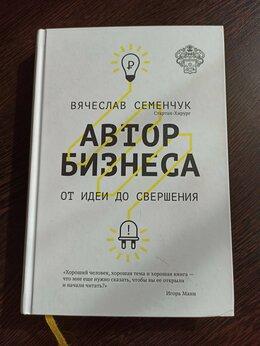 Бизнес и экономика - книга Автор бизнеса Вячеслав Семенчук, 0